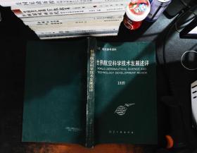 世界航空科学技术发展述评.1989