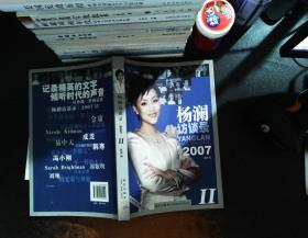 杨澜访谈录2007 (附光盘)【书侧有黄斑】