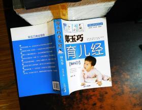 郑玉巧育儿经·幼儿卷