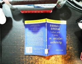 路德和加尔文论世俗权威【馆藏有章】【书侧轻微水渍】