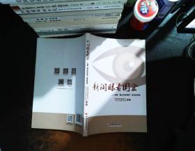 """新闻眼看国企:首届""""国企好新闻奖""""背后的故事."""