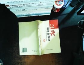 汉语格系统研究 : 从功能主义的角度看