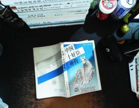 中国十奸臣外传【扉页破损 书侧泛黄有黄斑 书脊破损】
