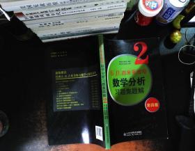 吉米多维奇数学分析习题集题解2(第4版)