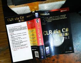 CLR via C#(第3版)