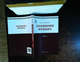 高校思想政治理论课程建设研究(高校马克思主义理论教学与研究文库)