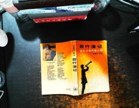 西行漫记【书侧轻微黄斑】