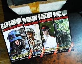 世界军事 2014 (8.14.15.17)4本合售