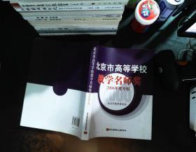 北京市高等学校教学名师奖 2006年度专辑.