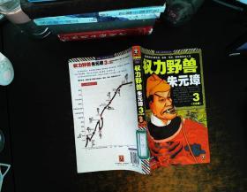 权力野兽朱元璋 3(大结局)【书侧有粘贴】