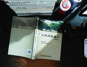 北航校友通讯【总第十九期】