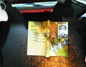 第四野战军:林彪麾下的20个军519位将军