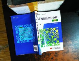 数字图像处理与分析(第3版)