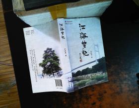 江海梦忆  (作者签赠)