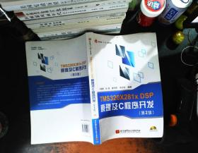 TMS320X281X DSP原理及C程序开发【第二版】(无光盘)