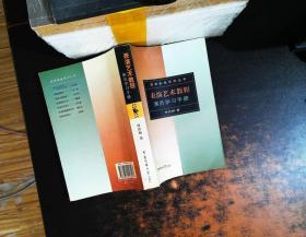 表演艺术教程:演员学习手册【扉页有字迹,书侧有水印】