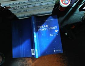 工程热力学学习辅导与习题解答 (第2版)【有笔记划线】