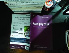 中国图书馆学报  2017.6