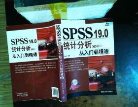 SPSS 19.0统计分析从入门到精通 【附光盘】