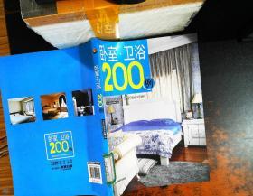 卧室·卫浴200例