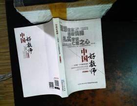 中国好教师 : 怎样做一个幸福的好老师