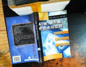 ATM、帧中继、IP技术与应用  【扉页书侧有章,内页有划线字迹】