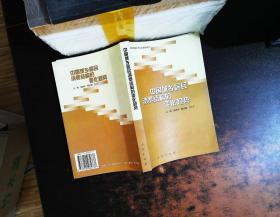 中国城乡居民消费结构的变化趋势