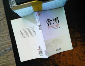 舍得:星云大师的人生经营课【内页有笔记】