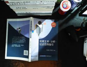 司考文书·分析·论述范例指引【有笔记】