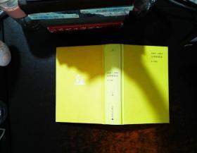 文学回忆录  下册【无书衣】