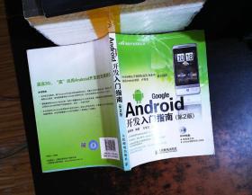 Google Android开发入门指南(第2版)(无光盘)