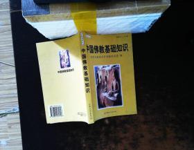 中国佛教基础知识【内页有划线,书侧书页泛黄,书脊磨损】