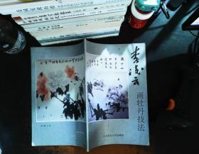 李凌云画牡丹技法