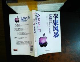 苹果风暴【内页有划线,书侧泛黄污渍,书脊磨损】