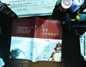 一本书备考中华传统文化:中考版【书侧泛黄】