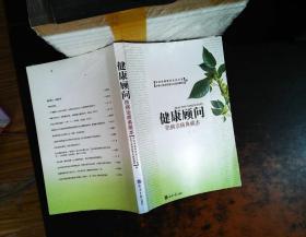健康顾问:防病治病典藏本