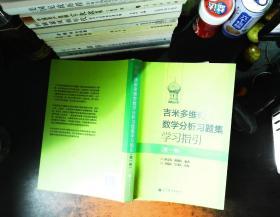 吉米多维奇数学分析习题集学习指引 (第1册)【书侧轻微水印】