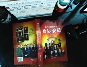 践行北京精神的政协委员