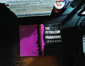 石油英语教程
