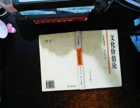 文化价值哲学 . 一 : 文化价值论 【扉页撕毁】