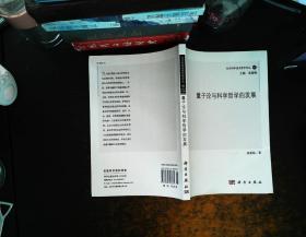 量子论与科学哲学的发展【书内有划线笔记】