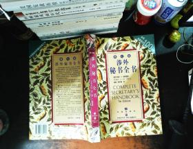 涉外秘书全书:第7版:7th edition.