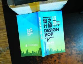 2011北京国际设计周 设计之旅导览手册