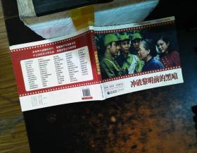 中国革命史百年影视全纪录:冲破黎明前的黑暗