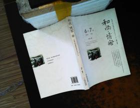 和尚·博客 :学诚大和尚博客龙泉日记之二五【封底有水印】