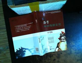 一本书备考中华传统文化:中考版