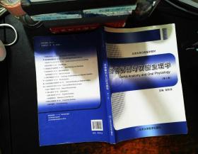 牙体解剖与口腔生理学(第2版)【书内有划线笔记】
