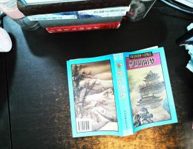 中国古典谴责小说精品-警世阴阳梦【书侧泛黄黄斑】