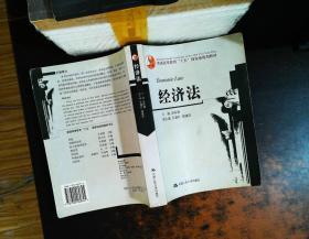经济法【内页有划线笔记】