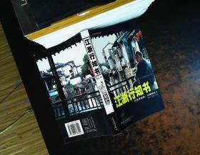 江浙行知书:酷驴系列丛书